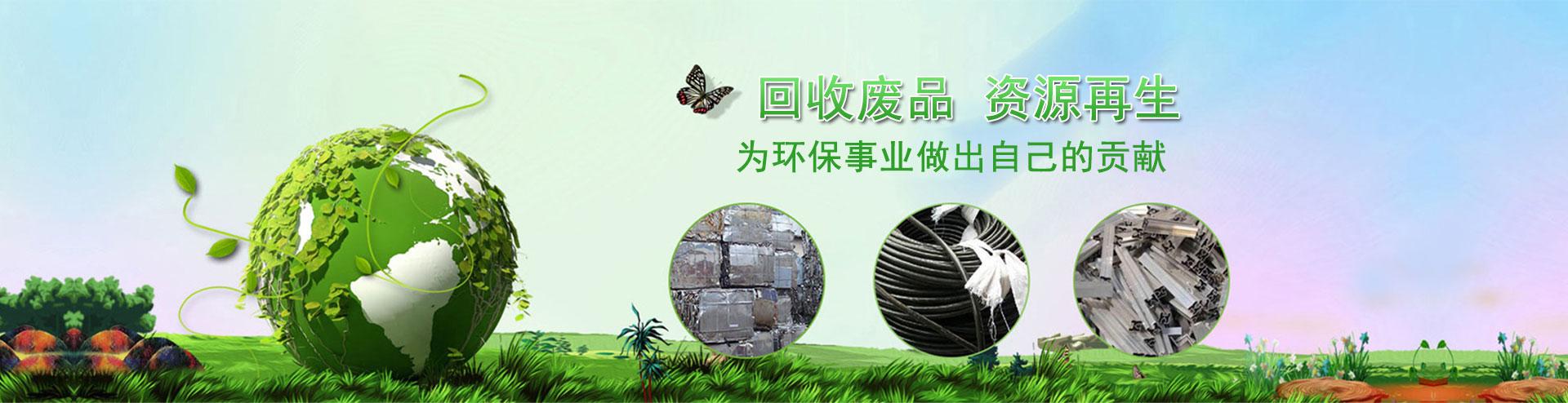 洛江区废金属回收